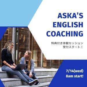鋼のメンタルで英語を楽しく話す♪特典付き体験セッション受付スタート!