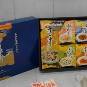 7/31 お茶漬けバラエティセット 絵本 100円子供服 おんぶひも 絵本セット ミニカーセット