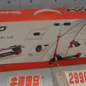 9/13 AVIGO 120㎜折りたたみキッズスクーターレッド未使用品 ブランド子供服 ベビービョルンバウンサー レゴ など品出ししました