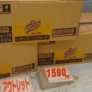 9/15  シュウェップス250ML×24本 ペプシ ライゾールウィルス・最近除去スプレー セタフィル など入荷