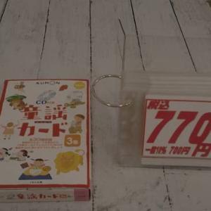 9/18 童謡カード770円 メルちゃんくまさんかいてんずし2200円 プラレール 木製ハイチェア2200円 木製キッチン7700円