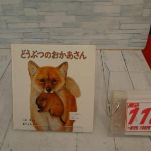 9/26 ブランド子供服 絵本