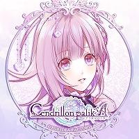 Cendrillon palikA(サンドリヨンパリカ) 感想
