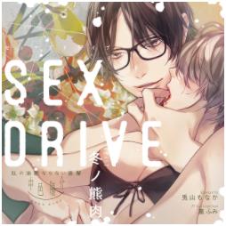 【18推】SEX DRIVE ~私の油断ならない後輩・中邑陽介~ 感想