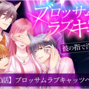 【18推】Blossom Love Cats ~彼の指で淫らに歌って~  感想