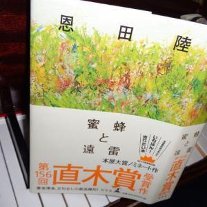 【ピアノ】「蜜蜂と遠雷」
