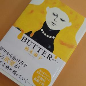 【本】BUTTERのおいしさと不思議さ