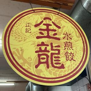 【高雄】MRT文化中心駅から徒歩10分。激ウマ焼餃子と出会う!金龍水煎餃