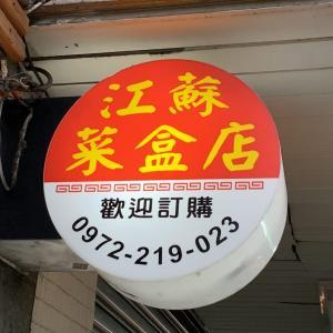 【台北】MRT忠孝復興駅近くにある韮菜盒の最高に旨い店!江蘇菜盒店