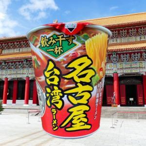 【台湾ラーメン】エースコック「飲み干す一杯 名古屋台湾ラーメン」!カップラーメンを食べるぜ!