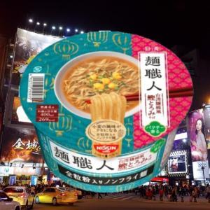 【台湾ラーメン】今度は麺線だっ!「日清麵職人 台湾麺線風鰹とろみそば」カップ麺を食べるぜ!
