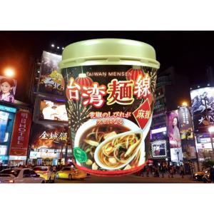 【食べるぜ台湾○○】遂にここまできたか!カップ麺線だ!ヤマダイ台湾麺線