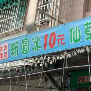 【高雄】価格破壊?!この時代、タピオカかき氷が一杯10元!!黃家粉圓冰