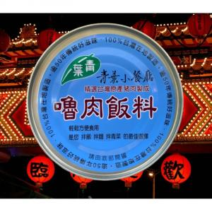 【食べるぜ台湾OO】台湾旅行で買ってきたルーローハンの缶詰を食べるぜ!青葉食品 魯肉飯料