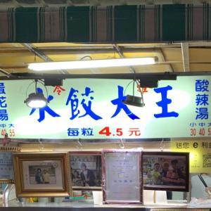 【高雄】高雄で水餃子!苓雅二路にある有名店!苓雅水餃大王