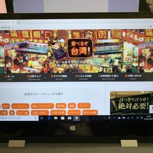 【オヤジの雑談】週3回の記事を書くのに苦悩するオヤジの叫び!グルメ記事を台湾現地で書くためのパソコンBMAX 2-in-1 Y11
