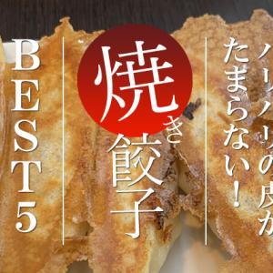 パリパリの皮がたまらない!台北おすすめ焼き餃子ベスト5!おいしい焼餃子(鍋貼)ランキング!