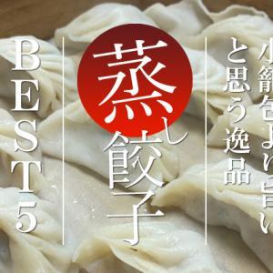 小籠包に匹敵する旨さ!台北おすすめ蒸し餃子ベスト5!おいしい蒸餃子ランキング!