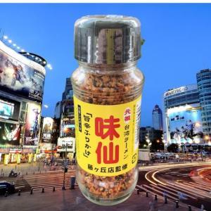 【食べるぜ台湾〇〇】旨辛?激辛?お土産として味仙の「台湾ラーメンふりかけ」が以外とおすすめ!
