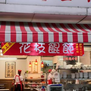 【台北】台北でワンタンといえば温州大餛飩!気になる新商品を食べるぜ!老虎醤温州大餛飩