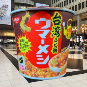 【食べるぜ台湾○○】なんともユニークなネーミング?のカップご飯!日清台湾まぜそばウマーメシ!!
