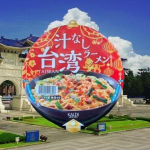 【食べるぜ台湾〇〇】KALDI「食べちゃお、台湾」フェアで汁なし台湾ラーメンを買ってきた!!