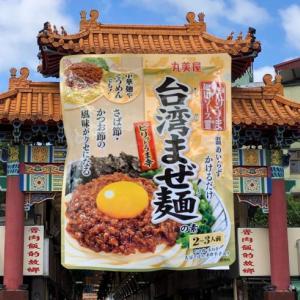 【食べるぜ台湾〇〇】そのままかけるだけ!手軽なまぜ麺を食べてみた!丸美屋かけうま麺用ソース<台湾まぜ麺の素>