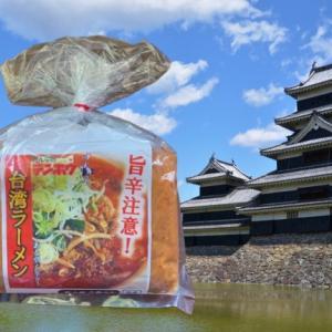 【食べるぜ台湾〇〇】長野県の代表的ラーメンチェーン店の台湾ラーメンをテイクアウトで楽しむ!テンホウ