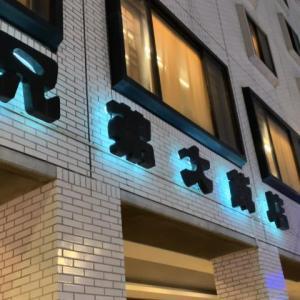 【台北】個人的に台北ホテル選びのポイントを考える!兄弟大飯店(ブラザーホテル)
