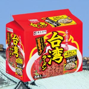 【食べるぜ台湾〇〇】インスタントラーメンを焼きそばにしたら旨すぎた!寿がきや名古屋の味 台湾ラーメン
