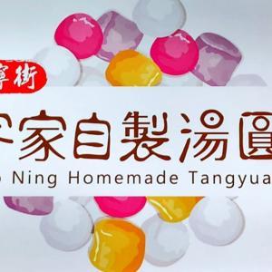 【台北】遼寧街夜市で美味しい湯圓とタピオカかき氷を食べる!客家自製湯園