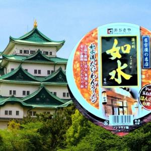 【食べるぜ台湾OO】上品な風味と旨みの台湾ラーメン???寿がきや 徳川町如水 如水流たいわんラーメン