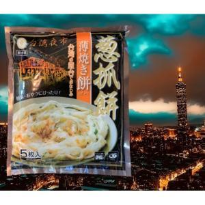 【食べるぜ台湾〇〇】業務スーパーで葱抓餅を発見!永康街の有名店をイメージしながら作るぜ!食べるぜ!