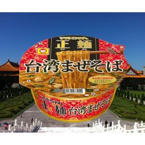 【食べるぜ台湾〇〇】遂にあのマルちゃんからも出た!マルちゃん正麺 台湾まぜそば