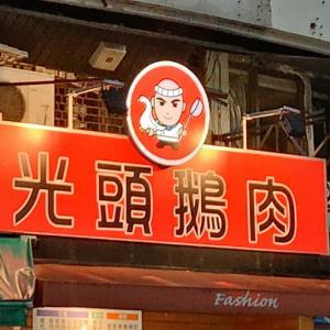 【台北】MRT忠孝復興駅からすぐ。看板に偽りのない旨い鵝肉(ガチョウ)の店!光頭鵝肉