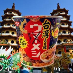 【食べるぜ台湾○○】ウマーメシ?いや、ウミャーメシ!!日清台湾まぜめしウミャーメシ