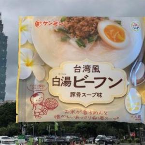 【食べるぜ台湾〇〇】ここまできたか、ケンケンミンミン焼きビーフン!ケンミン 米粉専家 台湾風白湯ビーフン