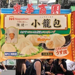 【食べるぜ台湾〇〇】台湾へ行けなくても小籠包は食べたい!日本ハム 陳健一 小籠包