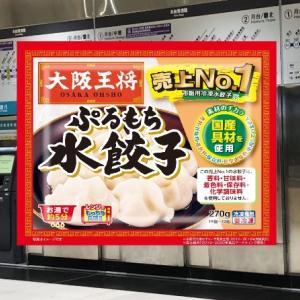 【食べるぜ台湾OO】冷凍食品はあなどれない!?大阪王将ぷるもち水餃子