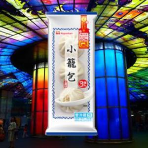【食べるぜ台湾○○】手軽な3個入りが嬉しい!日本ハム 個食点心 小籠包
