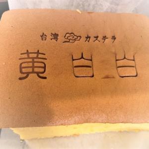 【食べるぜ台湾○○】2月10日オープンの新店で「台湾カステラ」を京都で味わう!黄白白 新京極店