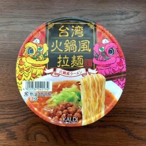 【食べるぜ台湾○○】いったい何者だ!火鍋風ラーメン???KALDI 台湾火鍋風拉麺