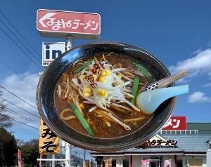 【食べるぜ台湾○○】ダイエットには台湾ラーメン!?くるまやラーメン箕輪店