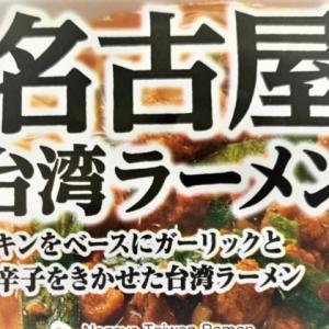 【食べるぜ台湾○○】近くのイオンで手軽に台湾ラーメン!TOPVALU名古屋台湾ラーメン