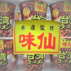 【食べるぜ台湾○○】リニューアルしてリアルになった!ファミリーマート限定日清味仙台湾ラーメン