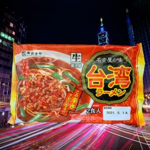 【食べるぜ台湾○○】東海地方では知らぬ人はいないスガキヤ!スガキヤ台湾ラーメン生