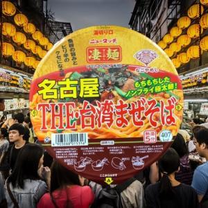 【食べるぜ台湾○○】名古屋と言えば台湾まぜそば!?ニュータッチ凄麺 THE台湾まぜそば