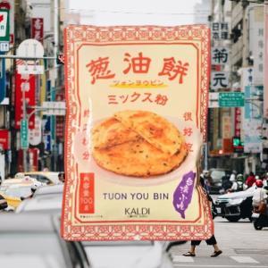 【食べるぜ台湾○○】手軽に台湾B級グルメを味わう!KALDI オリジナル 葱油餅ミックス粉