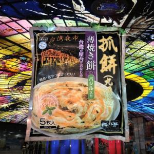 【食べるぜ台湾○○】今度はバジル入りを美味しくいただく!業務スーパー薄焼き餅(ビン)(台湾バジル)