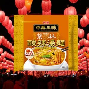 【オヤジのお気に入り】最近お気に入りのインスタントラーメン!明星 中華三昧 赤坂榮林 酸辣湯麺(スーラータンメン)